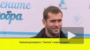 """Кержаков договорился с """"Зенитом"""" о новом контракте"""