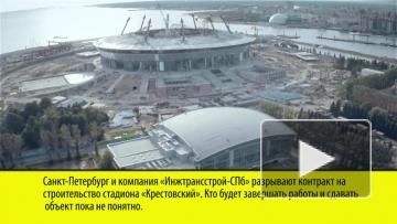 Санкт-Петербург расторгает договор с генподрядчиком «Зенит-Арены»