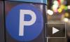 В Госдуме предложили сделать московские парковки бесплатными из-за коронавируса
