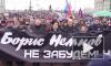 На траурный марш памяти Бориса Немцова в Петербурге пришли болeе 10 тыс человек