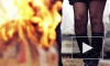 Криминал в большом городе: Петербурженка убила мужа, а затем спалила его труп