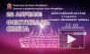 """Стал известен график работы петербургского метро в день """"Фестиваля света"""""""