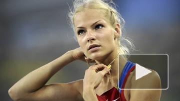 Прыгунья в длину Дарья Клишина отвергла обвинения в предательстве