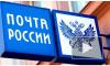 """""""Почта России"""" пометит письма чипами и усовершенствует доставку"""