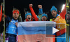 Золотая медаль в мужском биатлоне — Россия вырывается на 1-е место медального зачета