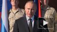 """Путин рассказал об оснащении армии и флота """"оружием ..."""