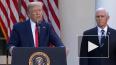 Трамп отверг обвинения Байдена в намерении перенести ...