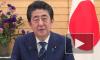 Россия не получала подтверждение приезда Абэ на День Победы в Москву