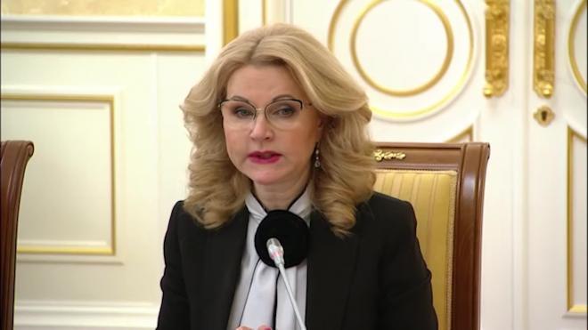 """Голикова рассказала о площадках по производству вакцины """"Спутник V"""""""