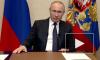 Путин объявил, что следующая неделя будет полностью выходная