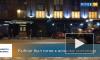 Видео: ночная уборка снега в Выборге
