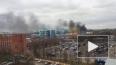 На севере Санкт-Петербурга загорелся завод