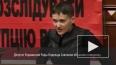 Савченко снова пиарится на голодовке и спорах с Порошенк...