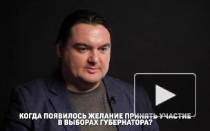 Красимир Врански: о старте политической карьеры, отношении к Беглову и проблемах Петербурга