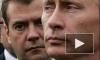 Президент РФ Медведев может покинуть свой пост в ближайшие дни
