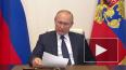 В Кремле считают, что к голосованию по поправкам угрозы ...