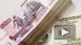 Рубль продолжает слабеть по отношению к доллару и ...