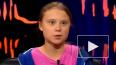 Грета Тунберг заявила, что будет плыть в Еврoпу из ...