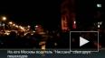 Суд в Москве арестовал виновницу смертельной аварии, ...