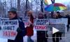 В Петербурге оппозиция требовала свободы и издевалась над Милоновым