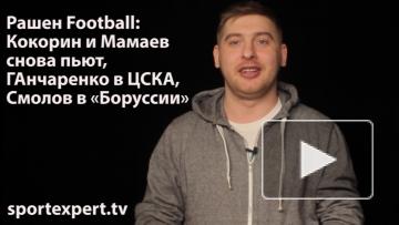 Рашен Football: Кокорин и Мамаев снова пьют, ГАнчаренко ...