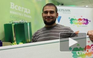 9-миллионным счастливчиком бонусной программы Сбербанка стал петербужец