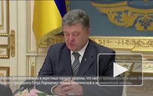 Жители Днепропетровской области срочно требуют у Порошенко полной автономии