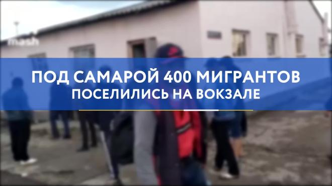 Под Самарой 400 мигрантов поселились на вокзале
