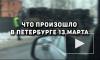 Что произошло в Петербурге 13 марта