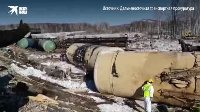 В Хабаровском крае произошла утечка топлива после схода с рельсов цистерн