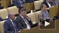 Госдума приняла закон о запрете оскорбления власти ...