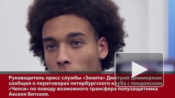 """""""Зенит"""" подтвердил факт переговоров с """"Челси"""" по трансферу Витцеля"""