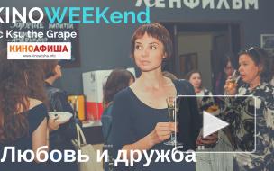 """Любовь и дружба"" на KinoWeekend с Ksu the Grape"