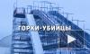 Прокуратура заинтересовалась опасными горками в Петербурге