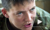 Обнаружены доказательства вины украинской летчицы Надежды Савченко в убийстве российских журналистов