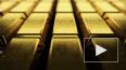 Центробанк приостанавливает покупку золота на внутреннем ...