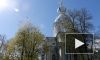 В Петербурге завершается реставрация церкви Захарии и Елизаветы каре Смольного монастыря