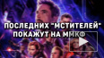 """Последних """"Мстителей"""" покажут на ММКФ"""