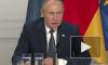 Путин поставил перед Зеленским вопрос о минских договоренностях