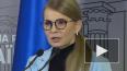 Тимошенко считает, что на Украине скрывают реальную ...