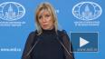 Захарова высказалась о начале судебного процесса по делу...