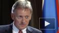 В Кремле прокомментировали идею отмены санкций из-за ...