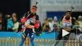 Биатлон: Антон Шипулин выиграл масс-старт в Поклюке