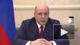 Мишустин призвал россиян отказаться от отдыха за границе...
