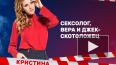 """""""Полицейский с Рублевки"""" 3 сезон 7 серия: Кристина ..."""