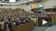 В Госдуме оценили заявление о возможных последствиях ...