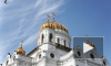 Суд отклонил иск общества потребителей к Храму Христа Спасителя
