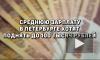 Среднюю зарплату в Петербурге хотят поднять до 100 тысяч рублей