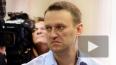 Приговор Алексею Навальному оказался куда мягче, чем вер...