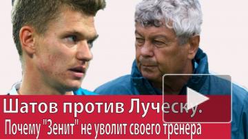 """Почему """"Зенит"""" не уволит Луческу"""